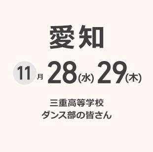 愛知 11月28(水)29(木) 三重高等学校ダンス部の皆さん