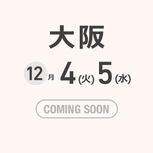 大阪 12月4(火)5(水) COMING SOON