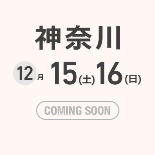 神奈川 12月15(土)16(日) COMING SOON