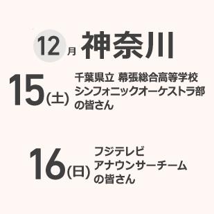 神奈川 12月15(土) 千葉県立 幕張総合高等学校 シンフォニックオーケストラ部の皆さん 16(日) フジテレビ アナウンサーチームの皆さん
