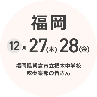 福岡 12月27(木)28(金) 福岡県朝倉市立杷木中学校 吹奏楽部の皆さん