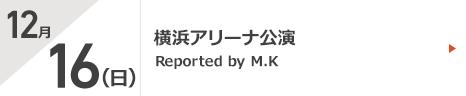 12月16日(日) 横浜アリーナ公演 Reported by M.K