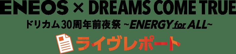ENEOS × DREAMS COME TRUE ドリカム30周年前夜祭 ~ ENERGY for ALL ~ ライヴレポート