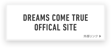 DREAMS COME TRUE OFFICIAL SITE 外部リンク