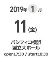 2019年1月11(金) パシフィコ横浜国立大ホール open 17:30 / start 18:30