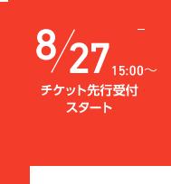8月27日 15時~ チケット先行受付スタート