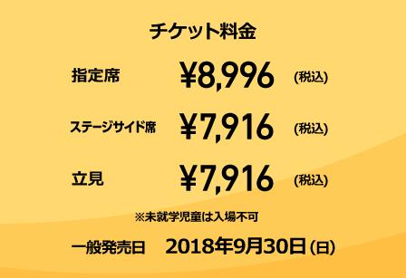 チケット料金 指定席 ¥8,996 ステージサイド席 ¥7,916 立見 ¥7,916 ※未就学児童は入場不可 一般発売日 2018年9月30日(日)