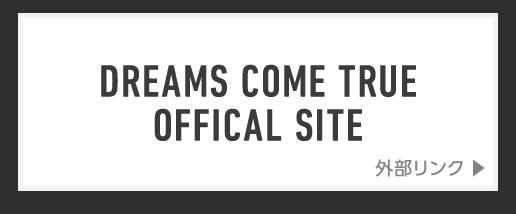 DREAMS COME TRUE OFFICIAL SITE 外部リンク