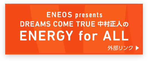 ENEOS presents DREAMS COME TRUE 中村正人のENERGY for ALL 外部リンク