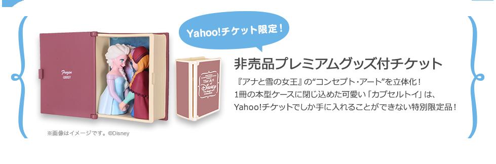 """Yahoo!チケット限定!非売品プレミアムグッズ付チケット『アナと雪の女王』の""""コンセプト・アート""""を立体化!1冊の本型ケースに閉じ込めた可愛い「カプセルトイ」は、Yahoo!チケットでしか手に入れることができない特別限定品!"""