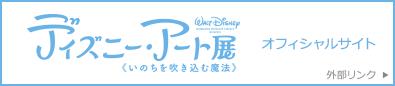ディズニー・アート展 オフィシャルサイト 外部リンク
