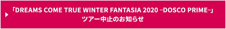 「DREAMS COME TRUE WINTER FANTASIA 2020 -DOSCO PRIME-」ツアー中止のお知らせ