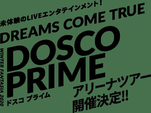 未体験のLIVEエンタテインメント!DREAMS COME TRUE WINTER FANTASIA 2020 DOSCO PRIME ドスコプライム アリーナツアー開催決定!!
