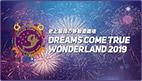 史上最強の移動遊園地 DREAMS COME TRUE WONDERLAND 2019 開幕直前 Teaser