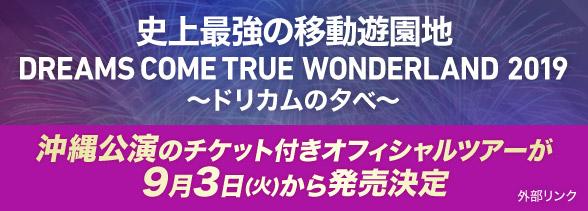 史上最強の移動遊園地 DREAMS COME TRUE WONDERLAND 2019 ~ドリカムの夕べ~ 沖縄公演のチケット付きオフィシャルツアーが9月3日(火)から発売決定(外部リンク)