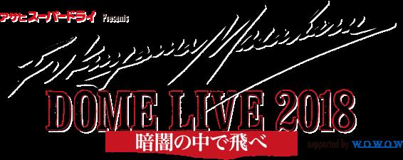 Fukuyama Masaharu DOME LIVE 2018 暗闇の中で飛べ