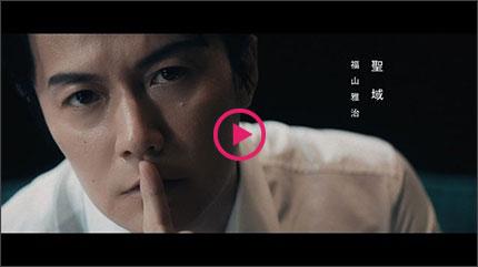 「聖域」(short ver.)