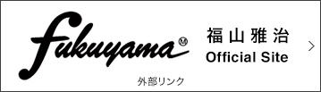 福山雅治Official Site