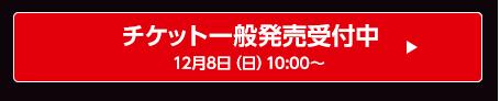 チケット一般発売受付中 12月8日(日)10:00~
