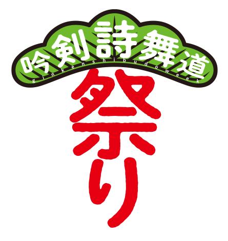 吟剣詩舞道祭り