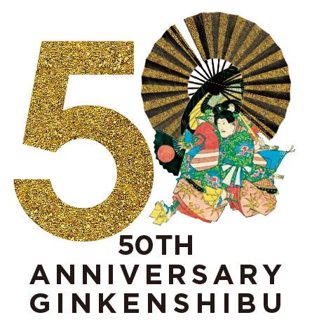 50TH ANNIVERSARY GINKENSHIBU