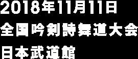 2018年11月11日 全国吟剣詩舞道大会 日本武道館
