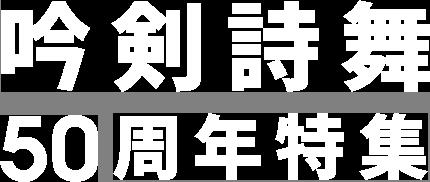 吟剣詩舞50周年特集