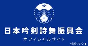 日本吟剣詩舞振興会 外部リンク