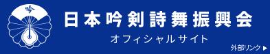 日本吟剣詩舞振興会 オフィシャルサイト(外部リンク)
