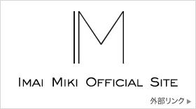 IMAI MIKI OFFICIAL SITE 外部リンク