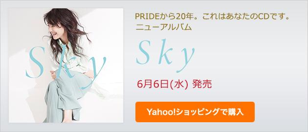 PRIDEから20年。これはあなたのCDです。ニューアルバム Sky 6月6日(水)発売 Yahoo!ショッピングで購入