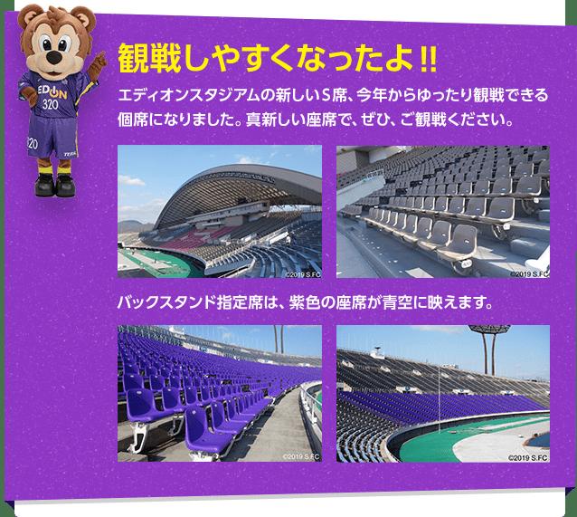 観戦しやすくなったよ!! エディオンスタジアムの新しいS席、今年からゆったり観戦できる個席になりました。真新しい座席で、ぜひ、ご観戦ください。バックスタンド指定席は、紫色の座席が青空に映えます。