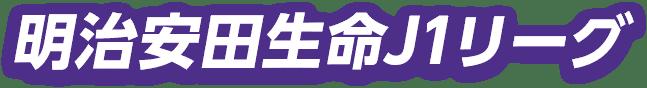 明治安田生命J1リーグ