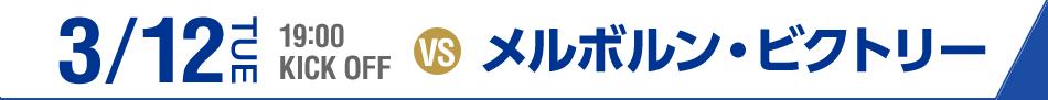 3月12日(火)19時キックオフ 対 メルボルン・ビクトリー