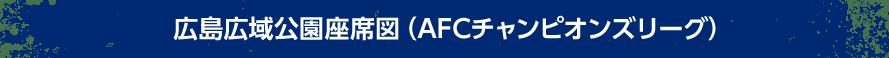 広島広域公園座席図(AFCチャンピオンズリーグ)