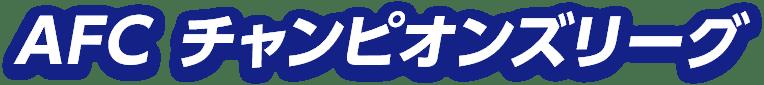 AFC チャンピオンズリーグ