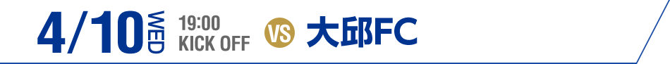 4月10日(水)19時キックオフ 対 大邱FC