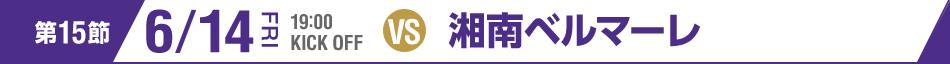 第15節 6月14日(金)19時キックオフ 対 湘南ベルマーレ