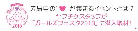 """広島中の""""ハート """"が集まるイベントとは!? Yahoo!チケットスタッフが「ガールズフェスタ2018」潜入取材!"""