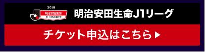 明治安田生命J1リーグチケット申込はこちら
