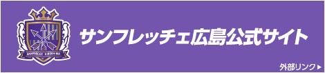サンフレッチェ広島公式サイト(外部リンク)