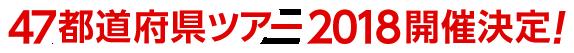 47都道府県ツアー2018開催定!