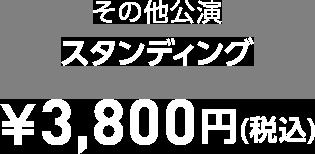 その他公演 スタンディング ¥3,800円(税込)