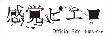 感覚ピエロ Official Site 外部サイト