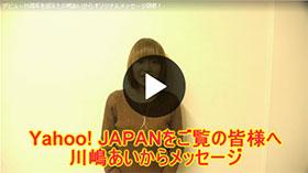 デビュー15周年を迎えた川嶋あいからオリジナルメッセージ到着!