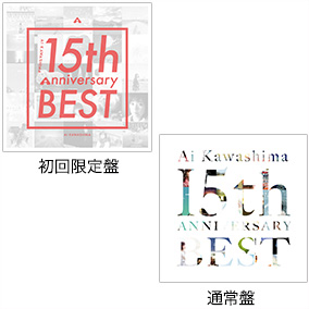 「川嶋あい 15th Anniversary BEST」