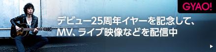 GYAO!デビュー25周年イヤーを記念して、MV、ライブ映像などを配信中 外部リンク