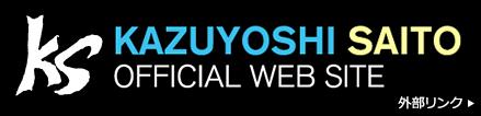 KAZUYOSHI SAITO OFFICIAL WEB SITE 外部リンク