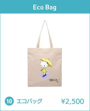 10.エコバッグ ¥2,500