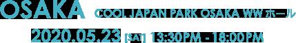 OSAKA COOL JAPAN PARK OSAKA WWホール 2020.05.23(SAT)13:30PM-18:00PM